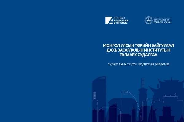Монгол Улсын төрийн байгуулал дахь засаглалын институтын талаарх судалгаа