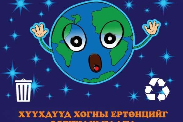 Хүүхдүүд хогны ертөнцийг өөрчилж чадна