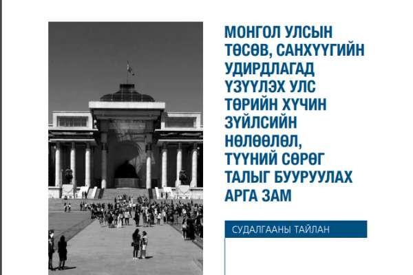 ---Монгол Улсын төсөв, санхүүгийн удирдлагад үзүүлэх улс төрийн хүчин зүйлсийн нөлөөлөл, түүний сөрөг талыг бууруулах арга зам......