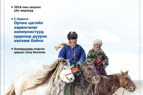 Монголын дуу хоолой - Улс төр, нийгмийн чөлөөт сэтгүүл