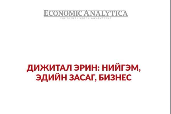 Дижитал эрин: Нийгэм, эдийн засаг, бизнес