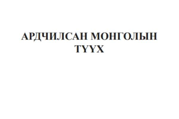 2019 Ардчилсан Монголын түүх