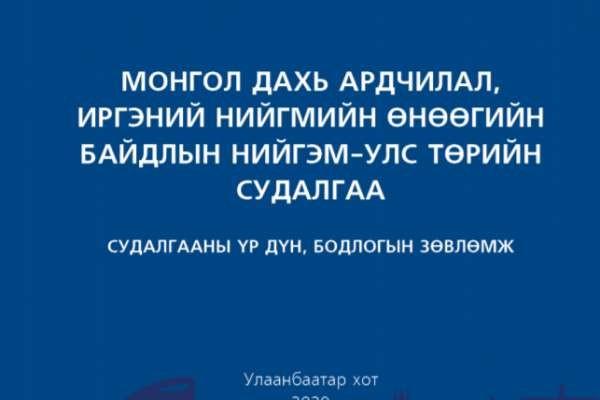 Монгол дахь зардчилал иргэний нийгмийн өнөөгийн байдлын нийгэм-улс төрийн судалгаа......