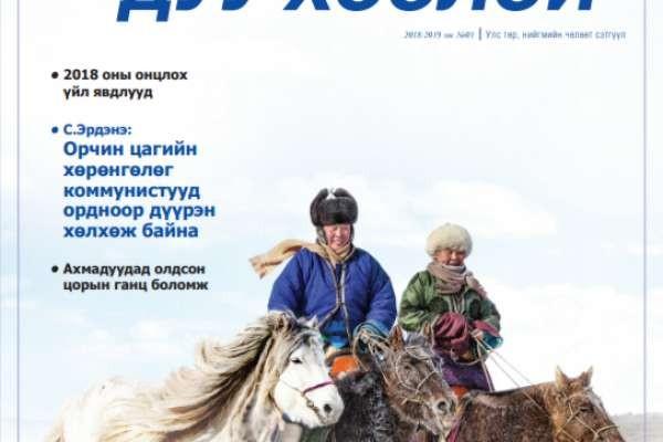 Монголын дуу хоолой