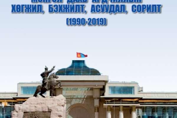 2019 Монгол дахь ардчиллын хөгжил, бэхжилт, асуудал сорил 1990-2019