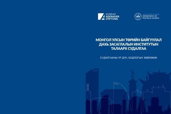2018 МУ-ын төрийн байгуулал дахь засаглалын институтын талаарх судалгаа