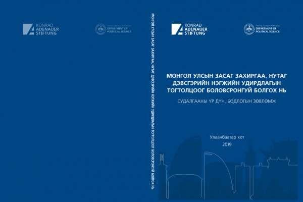 2019 Төрийн байгуулалтын экспертийн зөвлөл судалгаа